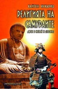 религията на самураите